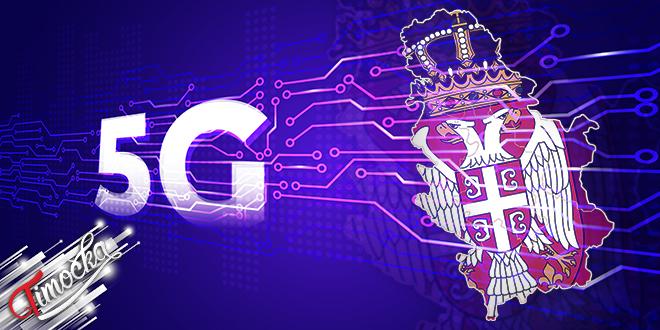 Република Србија: 5G мрежа