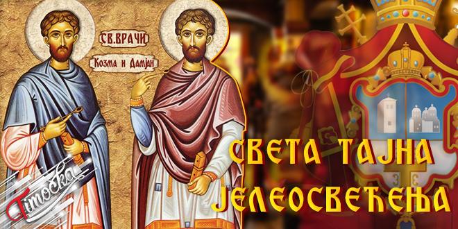 Služba Sveta tajna jeleosvećenja u crkvi — Sveti Kozma i Damjan