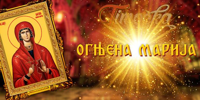 Sveta velikomučenica Marina (Ognjena Marija)