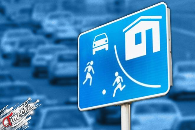 Zona usporenog saobraćaja