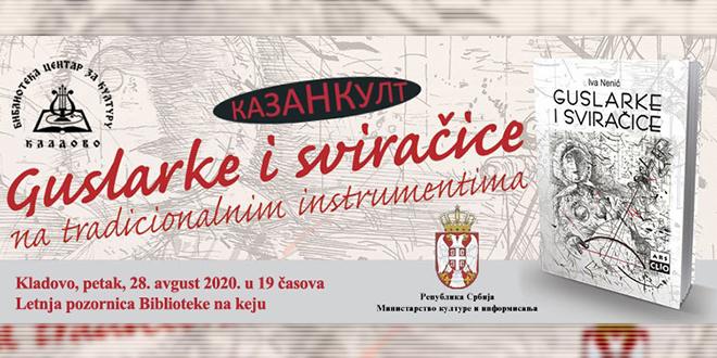 """Promocija knjige """"Guslarke i sviračice na tradicionalnim instrumentima"""" u Kladovu"""