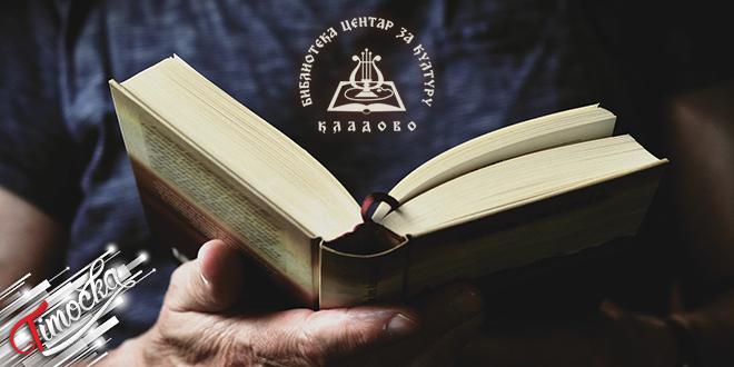 "Библиотека ""Центар за културу"" Кладово: Мушкарац чита књигу"