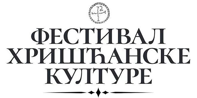 Епархија тимочка: Фестивал хришћанске културе