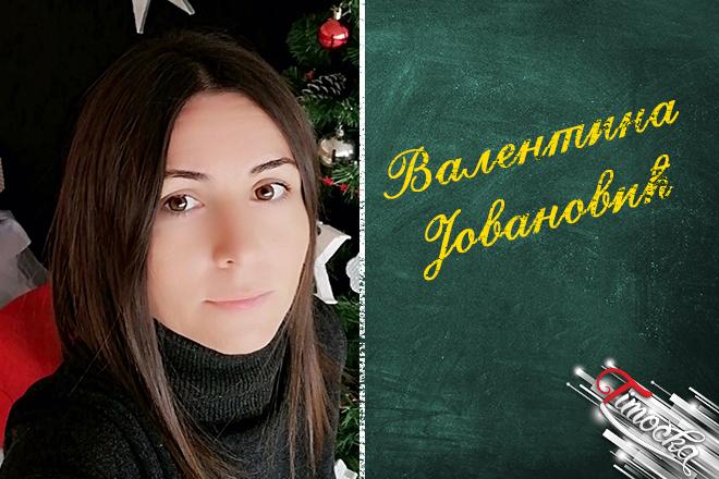 Учитељица Валентина Јовановић