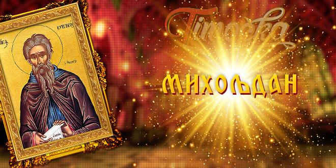 Свети Киријак Отшелник (Михољдан)