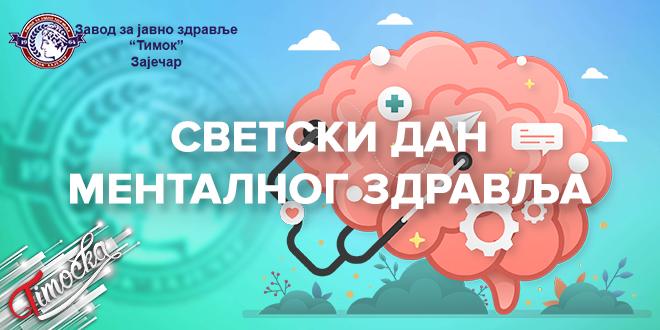 "Zavod za javno zdravlje ""Timok"" Zaječar: Svetski dan mentalnog zdravlja"