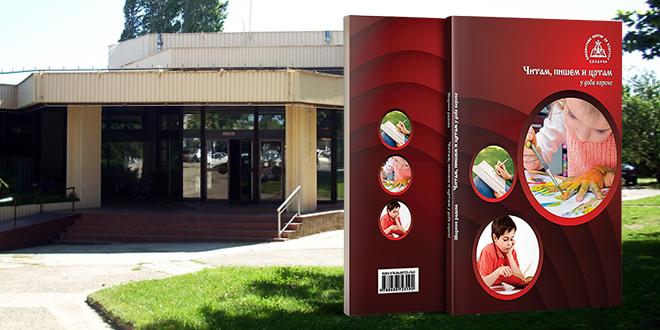 """Библиотека """"Центар за културу"""" Кладово: Зборник радова """"Читам, пишем и цртам у доба короне"""""""