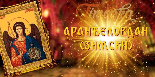 Sveti arhangel Mihailo — Zimski Aranđelovdan
