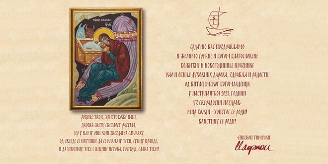 Božićna čestitka Njegovog Preosveštenstva Episkopa timočkog Ilariona