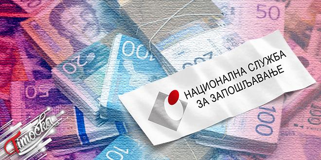 Национална служба за запошљавње — Исплата