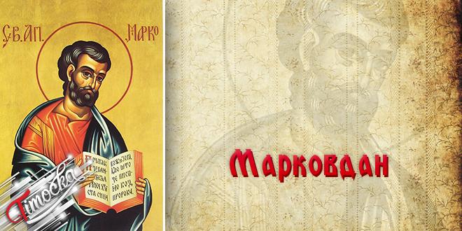 Sveti Marko — Markovdan