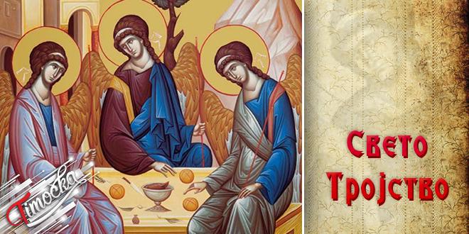 Sveto Trojstvo (Sveta Trojica, Svete Trojice)
